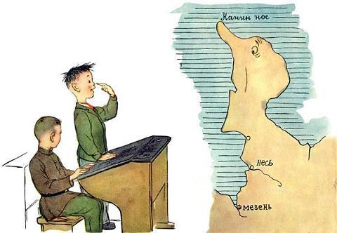 школьники урок географии
