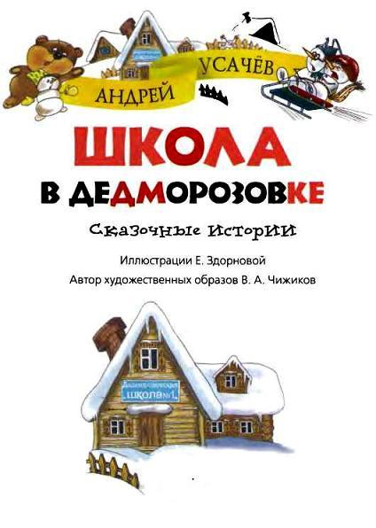 Школа в Дедморозовке