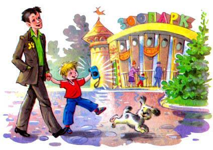 мальчик Дениска с радиоприемником идет в зоопарк с папой