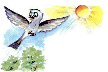 соловей летит к солнцу