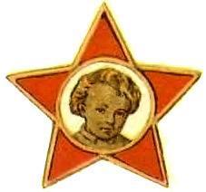октябрятская звёздочка
