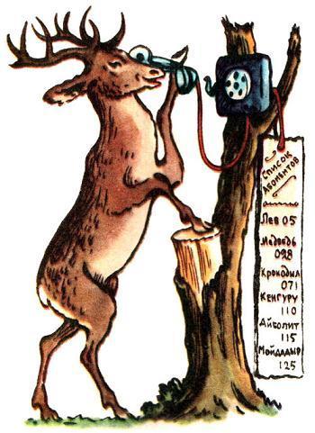 Телефон позвонил олень