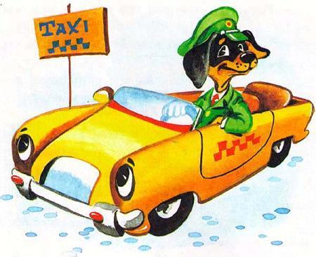 пес-таксист такси
