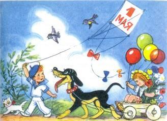дети мальчик и девочка праздник 1 мая собака