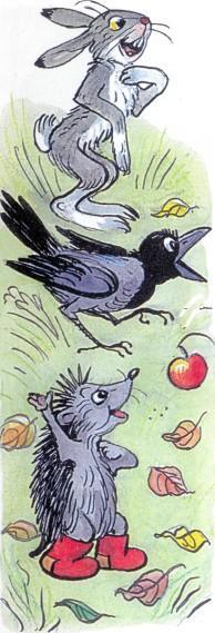 яблоко заяц ворон еж