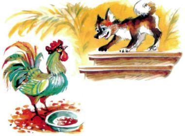 петух и пес