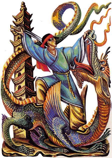Юноша Шинь и дракон