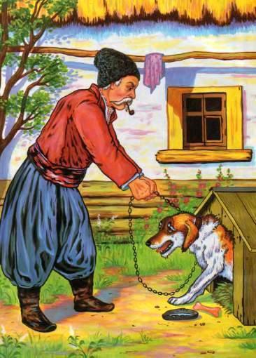 хозяин выгоняет пса Серко