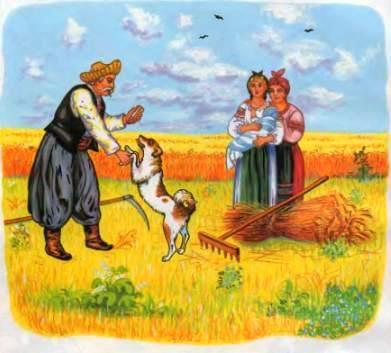 Пёс Серко и его хозяин в поле
