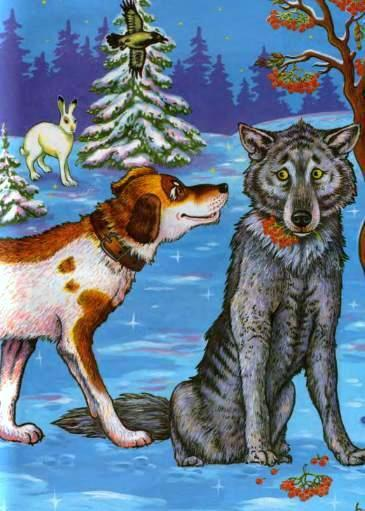 Пёс Серко и волк