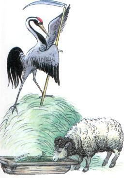 журавль журавлик с косой сено баран овца ест