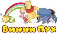 Вини Пух - Сказки для детей